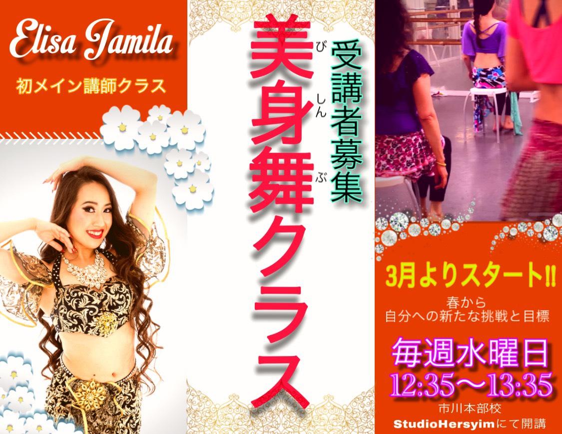 ElisaJamila初担当クラス美身舞クラス・受講者募集