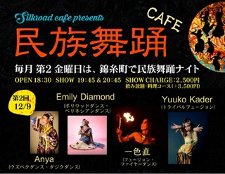 12月9日(金)に、錦糸町にございます素敵な会場シルクロードカフェ様主催『民族舞踊カフェ』にて出演をさせて頂きます。 素晴らしいダンサーの方々との共演もとても嬉しく思います。