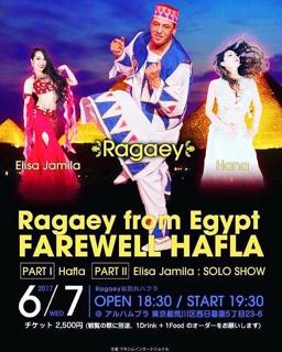 本場エジプトフォークロアの専門知識と高い指導力を持つ魅力溢れるRagaey先生の貴重な踊り☆世界を舞台にご活躍されているHana様の情熱溢れる踊り☆そして当スクール講師のElisa Jamilaソロショーもございます。