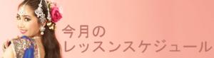 東京と千葉のベリーダンス教室EmilyDiamondJapan・今月のレッスンスケジュール